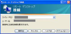 お名前.comのwindowsデスクトップ②