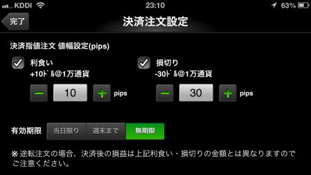 マネパiPhone?2
