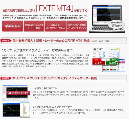 FXTFMT4