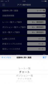 lionfxスマホアプリ2