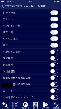 lionfxスマホアプリ3