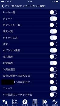 lionfxスマホアプリ4