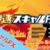 【動画アリ】秒速スキャルFXをレビュー!ロジックも解説!